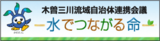Mikawa, Kiso basin local government cooperation meeting website (we cut external link open with new window)