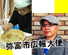 Yatomi City public information ambassador
